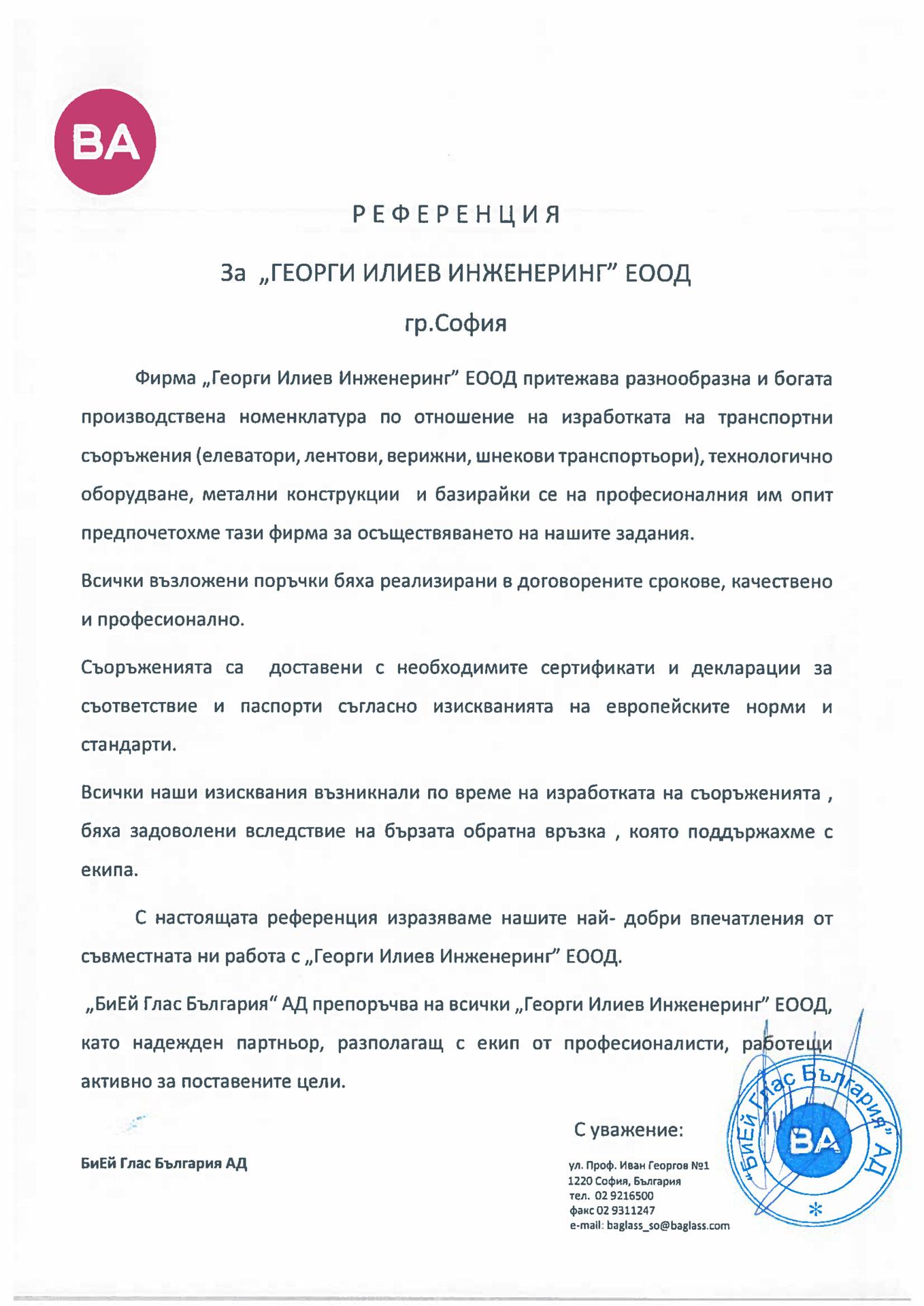 БиЕй Глас България АД